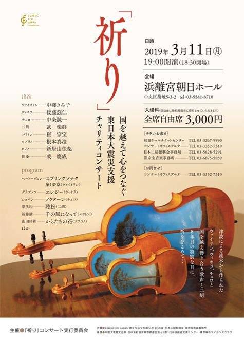 主な活動実績ニュース・お知らせClassic for Japanとは弾く・聴くTSUNAMI VIOLIN PROJECTお問い合わせ